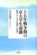 十五年戦争期の京大学生運動