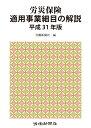労災保険適用事業細目の解説 平成31年版 [ 労働新聞社 ]