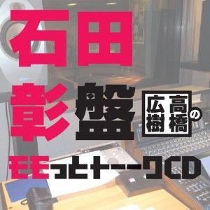 高橋広樹のモモっとトーークCD 石田彰盤 [ (ラジオCD) ]