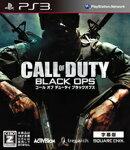 コール オブ デューティ ブラックオプス(字幕版) PS3版