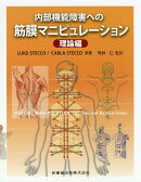 内部機能障害への筋膜マニピュレーション理論編