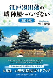 江戸300藩の城・陣屋へのいざない [ 羽山健治 ]