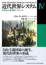 近代世界システムIV 中道自由主義の勝利 1789-1914 [ I. ウォーラーステイン ]