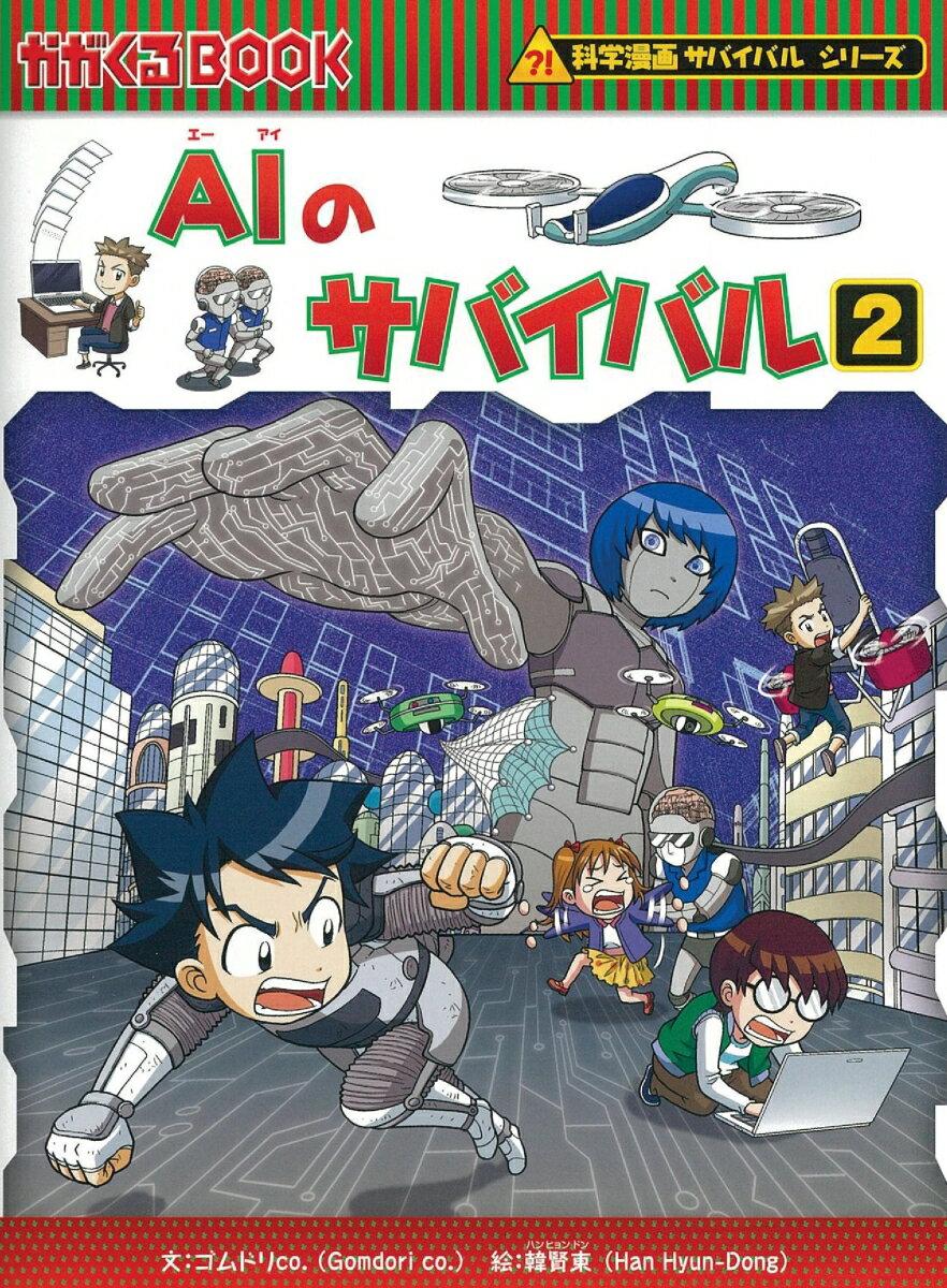 AIのサバイバル2 (サバイバル63) [ ゴムドリco.韓賢東 ]