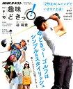 今どきっ!ゴルフはシンプル&スタイリッシュ 美しくなることは強くなること (NHKテキスト NHK趣味どきっ!)