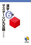 漢字マスター一〇九五題6年 改訂新版