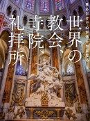 見るだけで心が清らかになる世界の教会、寺院、礼拝所