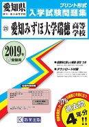 愛知みずほ大学瑞穂高等学校(2019年春受験用)