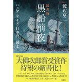 黒船前夜新書版 (新書y)