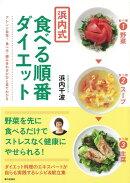 【バーゲン本】浜内式食べる順番ダイエット