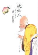 桃仙人 - 小説 深沢七郎