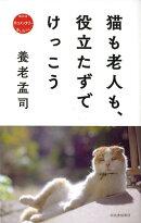 猫も老人も、役立たずでけっこう
