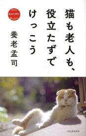 猫も老人も、役立たずでけっこう NHK ネコメンタリー 猫も、杓子も。 [ 養老 孟司 ]