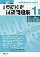 全商英語検定試験問題集1級(平成31年度版)