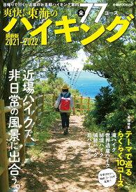 爽快!東海のハイキング(2021-2022) 日帰りで行く、近場のお手軽ハイキング案内 特集:テーマで巡るらくらく10コース (ぴあMOOK中部)