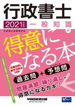 2021年度版 行政書士 一般知識が得意になる本