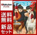 【入荷予約】インベスターZ 1-20巻セット【特典:透明ブックカバー巻数分付き】