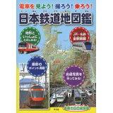 電車を見よう!撮ろう!乗ろう!日本鉄道地図鑑