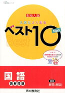 入試によく出るベスト10 Neo国語読解問題