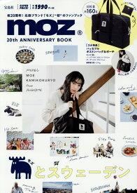 moz 20th ANNIVERSARY BOOK ([バラエティ])