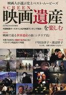 【バーゲン本】SCREEN映画遺産を楽しむ