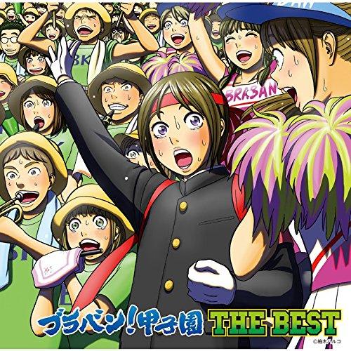 ブラバン!甲子園 THE BEST [ (V.A.) ]