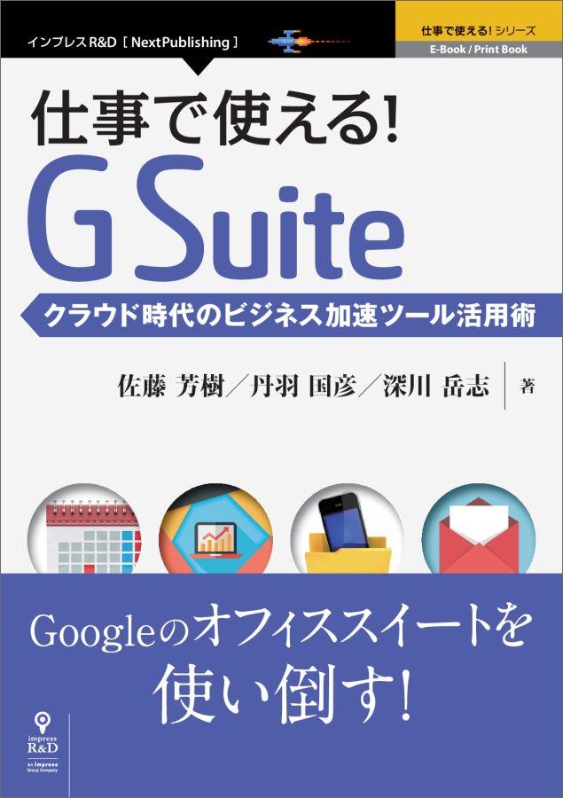 仕事で使える!G Suite クラウド時代のビジネス加速ツール活用術 (仕事で使える!シリーズ) [ 佐藤芳樹 ]
