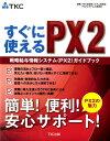 すぐに使えるPX2 戦略給与情報システム(PX2)ガイドブック [ TKC全国会システム委員会PX2システム ]