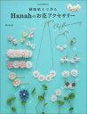 樹脂粘土で作るHanahのお花アクセサリー (シュシュアリスブックス) [ Hanah ]