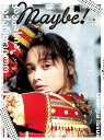 Maybe!(vol.8) (SHOGAKUKAN SELECT MOOK) [ 小学館 ]