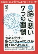 図解脳に悪い7つの習慣
