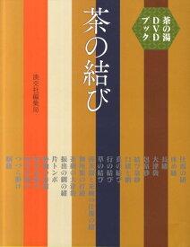 茶の結び 茶の湯DVDブック [ 淡交社 ]