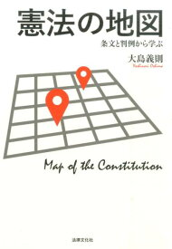 憲法の地図 条文と判例から学ぶ [ 大島義則 ]