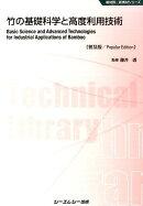 竹の基礎科学と高度利用技術普及版