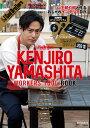 三代目 J Soul Brothers KENJIRO YAMASHITA WORKERS TOOL BOOK (バラエティ) [ 山下 健二郎 ]