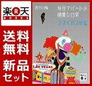 妖怪アパートの幽雅な日常(講談社文庫) 1-10巻+外伝1冊セット