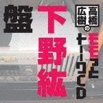 高橋広樹のモモっとトーークCD 下野紘盤 [ (ラジオCD) ]
