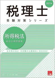 所得税法総合計算問題集(2021年) (税理士受験対策シリーズ) [ 資格の大原税理士講座 ]
