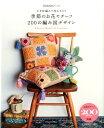 かぎ針編みで咲かせよう季節のお花モチーフ200の編み図デザイン Couturierの本 (<CD-ROM>)