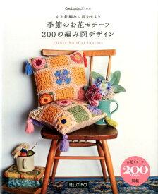 かぎ針編みで咲かせよう季節のお花モチーフ200の編み図デザイン [Couturierの本] (<CD-ROM>)