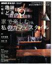 家で楽しむ私のカフェスタイル (NHKテキスト NHK趣味どきっ!) [ 石井佳苗 ]