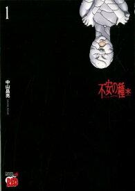 不安の種 * 1 (チャンピオンREDコミックス) [ 中山昌亮 ]