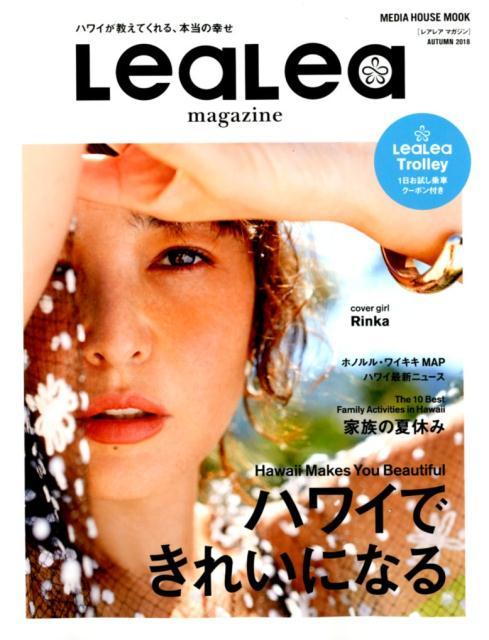 LeaLea(vol.16(AUTUMN 2) ハワイできれいになる (MEDIA HOUSE MOOK)
