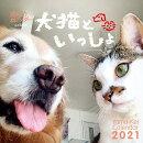 週めくりカレンダー犬猫といっしょ(2021)