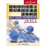 租税特別措置法第40条関係通達逐条解説(令和2年版)