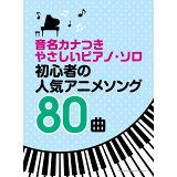 初心者の人気アニメソング80曲 (音名カナつきやさしいピアノ・ソロ)