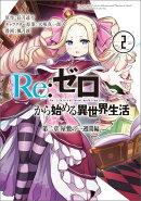 Re:ゼロから始める異世界生活第二章屋敷の一週間編(2)