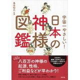 日本の神様図鑑