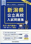 新潟県公立高校入試問題集(令和3年度版)