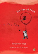 TAO OF POOH,THE(B)
